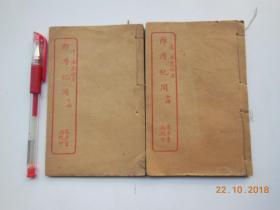 郎潜纪闻十四卷【民国上海进步书局石印。原装2册。巾箱本。不全】