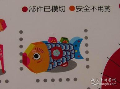 儿童手工制作书 趣味纸工小玩偶 3-8岁 儿童立体手工折纸 欢乐动物园