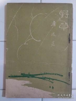 野草 鲁迅 1936年11月11版 上海北新书局 附私人藏书票及精美版权票