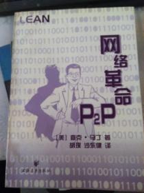 网络革命P2P