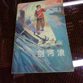 剑河浪《1974年一版一印,文革时期上山下乡知识青年》