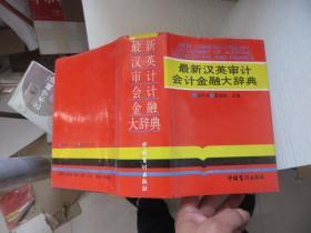 最新汉英审计会计金融大辞典