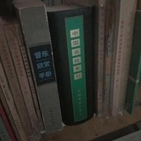 中国名胜索引(精装带护封)