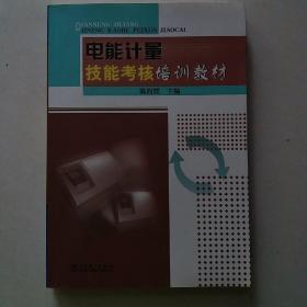 电能计量技能考核培训教材(2014年版)