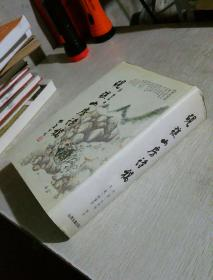 砚樵山房诗稿