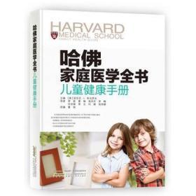 哈佛家庭医学全书:儿童健康手册