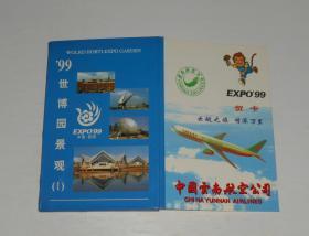 明信片--99世博园景观(10张 )