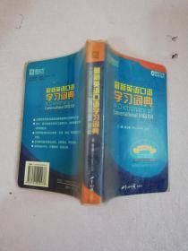最新英语口语学习词典【实物拍图】