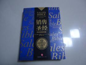销售圣经 (未拆封)