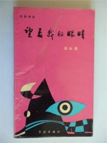 E0600诗人田永昌钤印签赠苗得雨本《望着我的眼睛》 学林787x1092