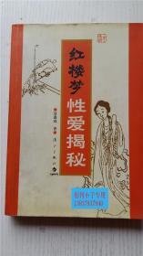 红楼梦性爱揭秘 聂鑫森 著 漓江出版社 9787540715908