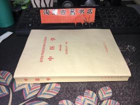 高等医学院校协作编写试用教材 中医学(医学专业用)