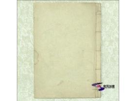 说文 (推测为五六十年代  疑似手抄书稿线装全01册)
