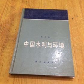 中国水利与环境(精装)