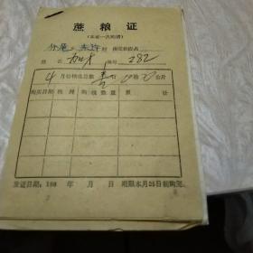 蔗粮证(农村粮食供应证)