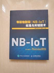 窄带物联网(NB—IOT)标准与关键技术