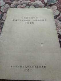 文革资料:哈尔滨师范学院学习毛主席著作第三次经验交流会材料汇编