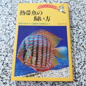 日文原版:热带鱼的饲养方