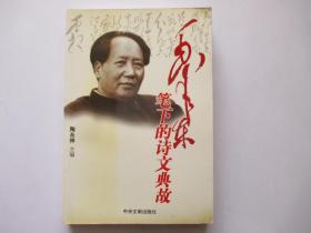 毛泽东笔下的诗文典故