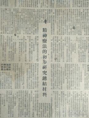《健康》报1950年1月25日、2月5日、3月15日三期合售(东北军区卫生部机关报的最后几期,国家图书馆、上海图书馆等大多数图书馆均未收藏,而且当时是军内发行不对外,部队转移没有留存报纸,社会上更没有留存。这些报纸能保存到今天极其珍贵,是军报研究的重要文献)