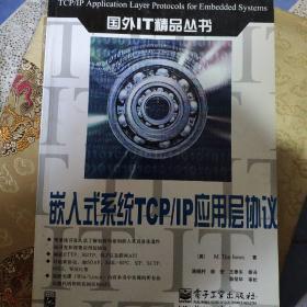 嵌入式系统TCP/IP应用层协议