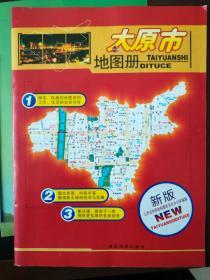 太原市地图册