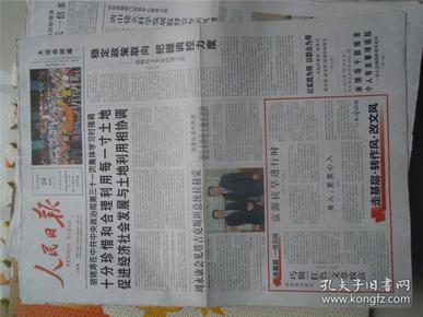 人民日报2011年 8月,  24日,存1-  16 版,品相如图,看好再拍。