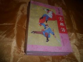 武侠小说《寒梅谱》(1.2.3.4)共四册