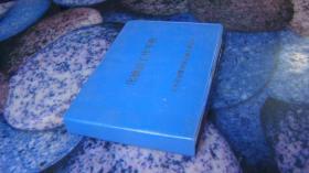 化验员工作手册 (塑套本) 无字迹