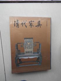 清代家具(原塑封未拆开)