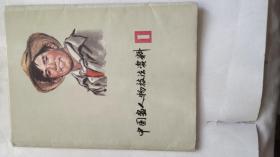 中国画人物技法资料【24张全】
