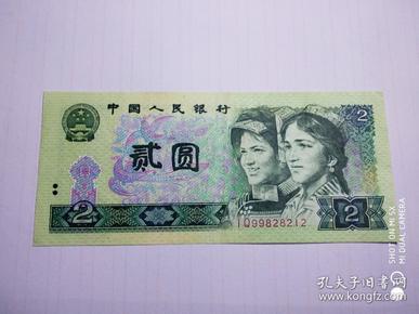 第四套人民币2元绿钻,第四套人民币两元绿钻,第四套人民币贰元绿钻,1980年2元绿钻,802绿钻