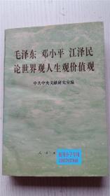 毛泽东邓小平江泽民论世界观人生观价值观 中共中央文献研究室 编 人民出版社
