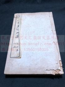 《 芥子园画传二集》 民国间石印本 有光纸四册全