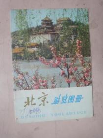 北京游览图册〔1974年1版1印〕