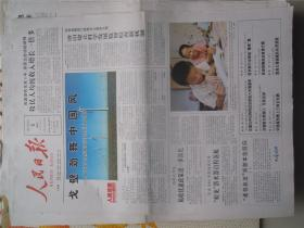 人民日报2011年  8月,   5日,存1- 8  版,品相如图,看好再拍。