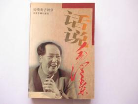 话说毛泽东
