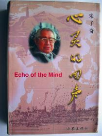 E0602老诗人朱子奇钤印签赠杨志今本《心灵的回声》作家出版社(硬精装) 850X1168