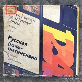 spoken russian an intensive course 1-8 附30张小薄膜唱片 九品,