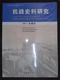 抗战史料研究(2017·第1辑)