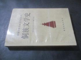 侗族文学史  邓敏文签赠本
