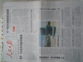 人民日报2011年  8月, 6  日,存1-  4 版,品相如图,看好再拍。
