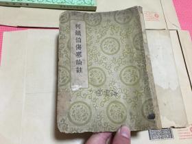 柯韵伯伤寒论注 民国二十六年初版