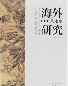 海外中國藝術史研究(第一輯),