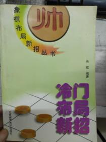 象棋布局新招丛书《冷门布局新招》