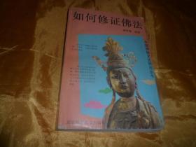 中国神秘文化研究丛书《如何修证佛法》
