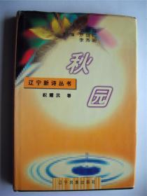 E0603诗人祝耀武钤印签赠本《秋园》 (软精装)850X1168