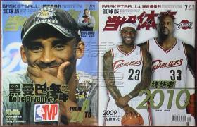 当代体育·篮球版2009.7月号-黑曼巴之舞○
