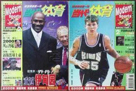 当代体育·篮球版2000.2-迈克尔·乔丹 重返伊甸园○