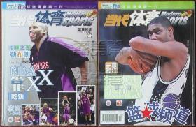 当代体育·篮球频道2004.04-街球之王勒布朗 NBA靠XX吃饭○